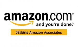 Affiliate Amazon